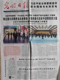光明日报【2021年6月19日,参观中国共产党历史展览馆时强调】