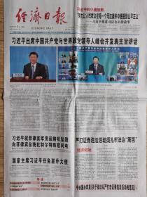 经济日报【2021年7月7日,出席中国共产党与世界政党领导人峰会】