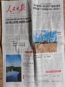人民日报【2021年6月16日】
