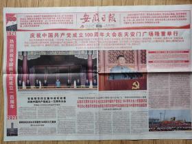安徽日报【2021年7月2日】