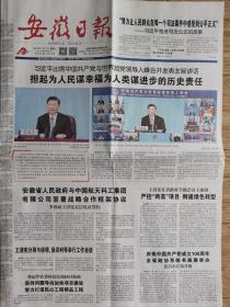 安徽日报【2021年7月7日,出席中国共产党与世界政党领导人峰会】