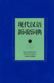 XW现代汉语新词语词典