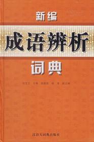 新编成语辨析词典