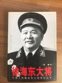 徐海东大将(中国人民解放军大将传记丛书)