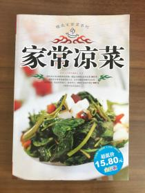 精选家常菜系列:家常凉菜