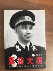粟裕大将(中国人民解放军大将传记丛书)