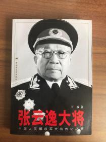 张云逸大将(中国人民解放军大将传记丛书)