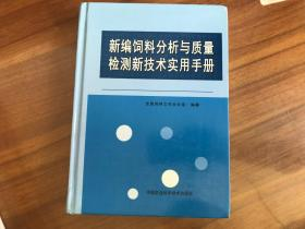 新编饲料分析与质量检测新技术实用手册