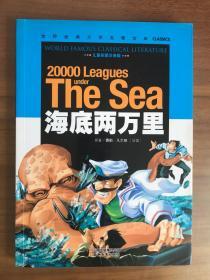 世界经典文学名著宝库:海底两万里(儿童彩图注音本)