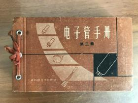 电子管手册 第三辑