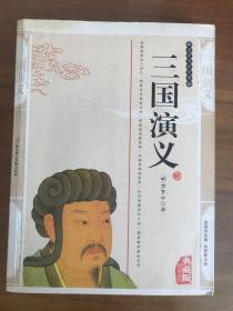 三国演义(国学传世经典)