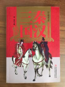 彩图版中国历史故事系列:秦汉三国故事