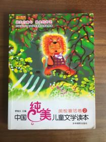 中国纯美儿童文学读本:美绘童话卷2