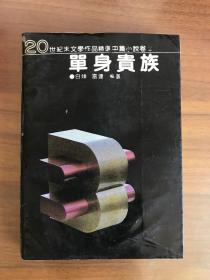 20世纪末文学作品精选中篇小说卷:单身贵族