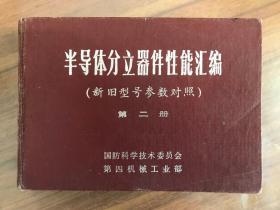 半导体分立器件性能汇编 第二册(新旧型号参数对照)