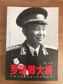 罗瑞卿大将(中国人民解放军大将传记丛书)