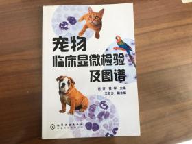 宠物临床显微检验及图谱