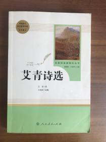 名著阅读课程化丛书:艾青诗选