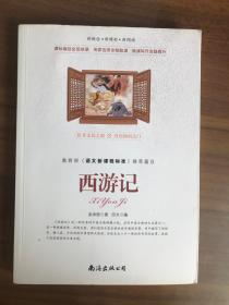 西游记(新概念 新课标 新阅读)