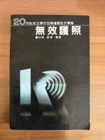 20世纪末文学作品精选散文卷:时间漫笔