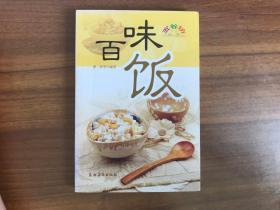 五谷坊丛书:百味饭