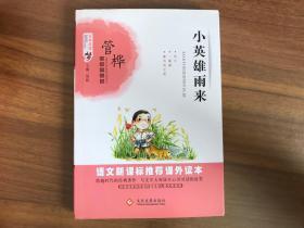 百年文学梦·经典作品集:小英雄雨来