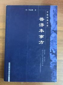 普济本事方(中医经典文库)