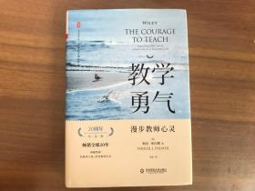 教学勇气:漫步教师心灵(20周年纪念版)