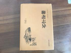 聊斋志异(古典名著 精选精译)