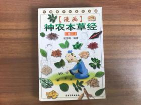 漫画神农百草经(卷三)