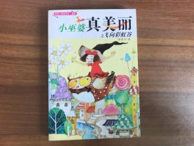 汤素兰奇迹系列童话:小巫婆真美丽之飞向彩虹谷