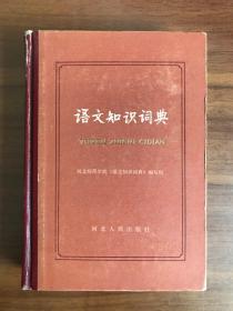 语文知识词典