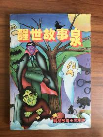 精品故事王国漫游:醒世故事泉