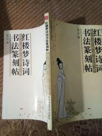 红楼梦诗词书法篆帖