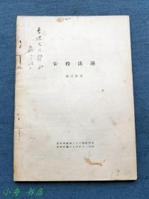"""著名学者 聂崇岐(1903-1962) 四十年代末 毛笔签赠本《宋役法述》(上款""""季洪?先生"""")保真少见"""