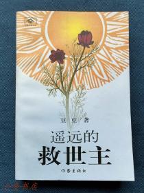 遥远的救世主(2005年1版1印,保证正版)品佳包顺丰