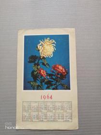 1964年年历片(秋菊)