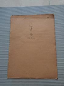 文革 申诉材料(6)