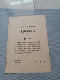 文革  入团志愿书(空白)