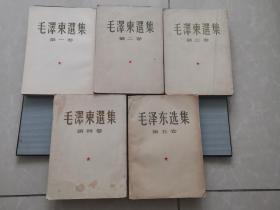 毛泽东选集 (第1-5卷)大32开