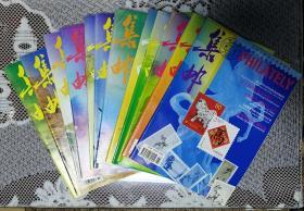 《集邮》2002:1-12,散本
