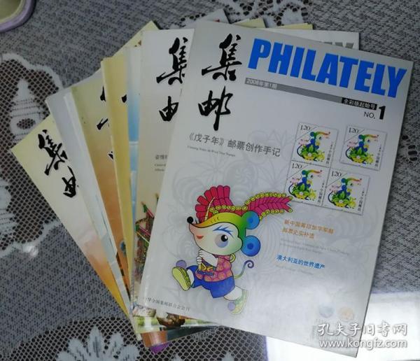 集邮》2008:1-12,散本