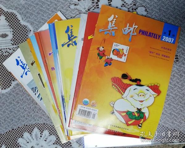 《集邮》2007:1-12,散本