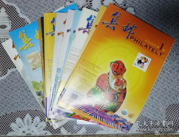 《集邮》2004:1-12,散本