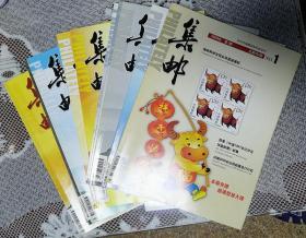 《集邮》2009:1-12,散本