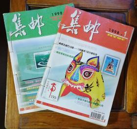 《集邮》1998:1-12,自行手工合订本