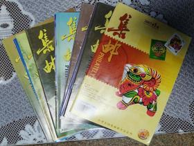 《集邮》2003:1-12,散本