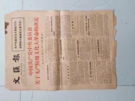 老报纸文汇报1966年8月9日 星期二(1-4版)
