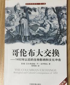 哥伦布大交换:1492年以后的生物影响和文化冲击