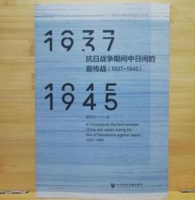 抗日战争期间中日间的宣传战(1937~1945)